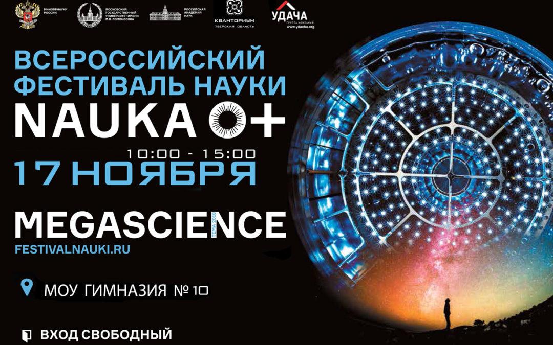 Региональный этап Всероссийского фестиваля науки NAUKA 0+