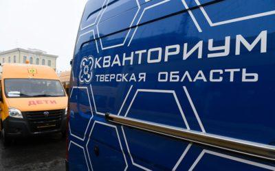 """""""Кванториуму"""" вручили мобильную лабораторию"""