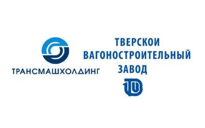 Знакомьтесь, наши партнеры: Трансмашхолдинг и Тверской вагоностроительный завод!