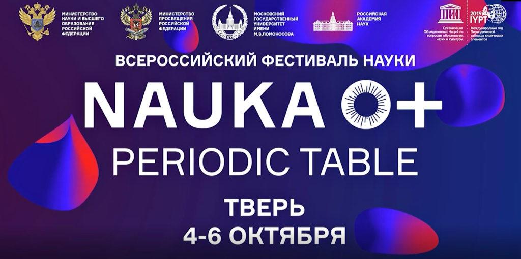 Всероссийский фестиваль NAUKA 0+ в Твери