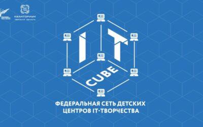 В Твери откроется центр цифрового образования «IT-куб»