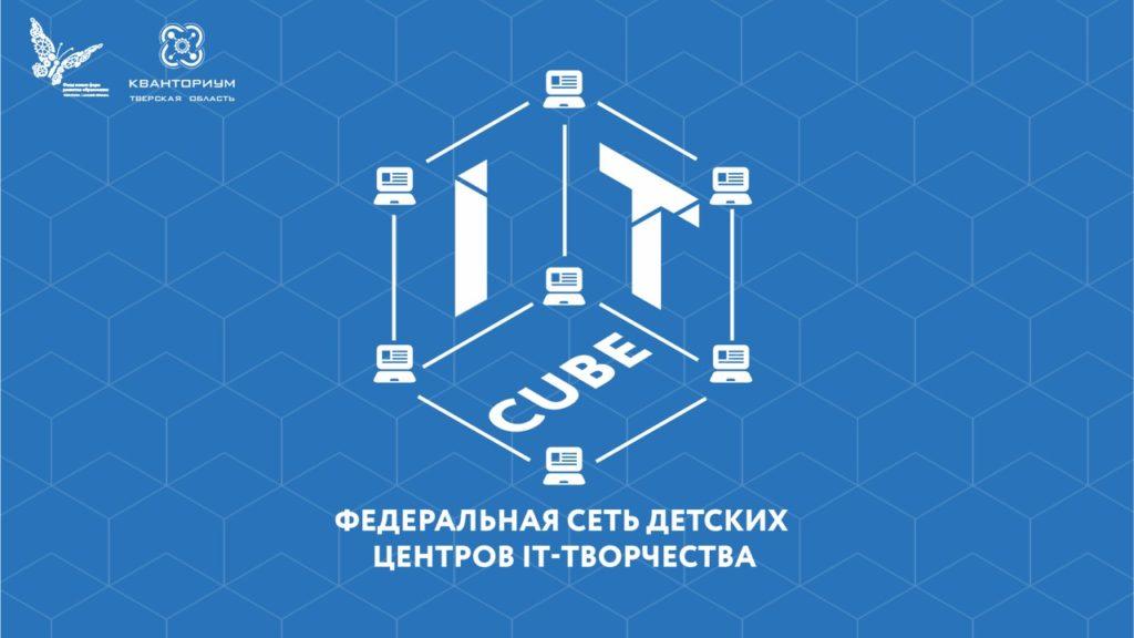 Обучение в центре цифрового образования «IT-куб»