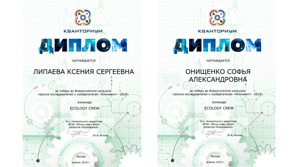 Всероссийский конкурс «Школа исследователей и изобретателей «ЮниКвант» – 2019