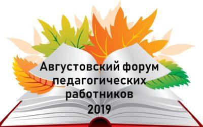 Детский технопарк «Кванториум» примет участие в Августовском форуме педагогических работников