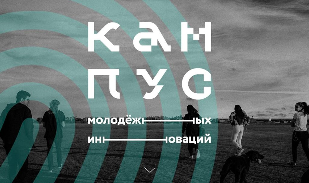«Кампус молодежных инноваций» Тверская область