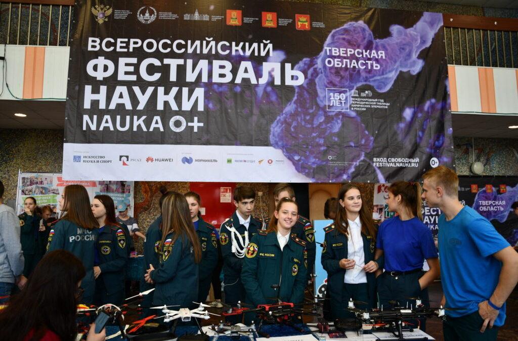 IX Всероссийский фестиваль науки NAUKA 0+ в Твери