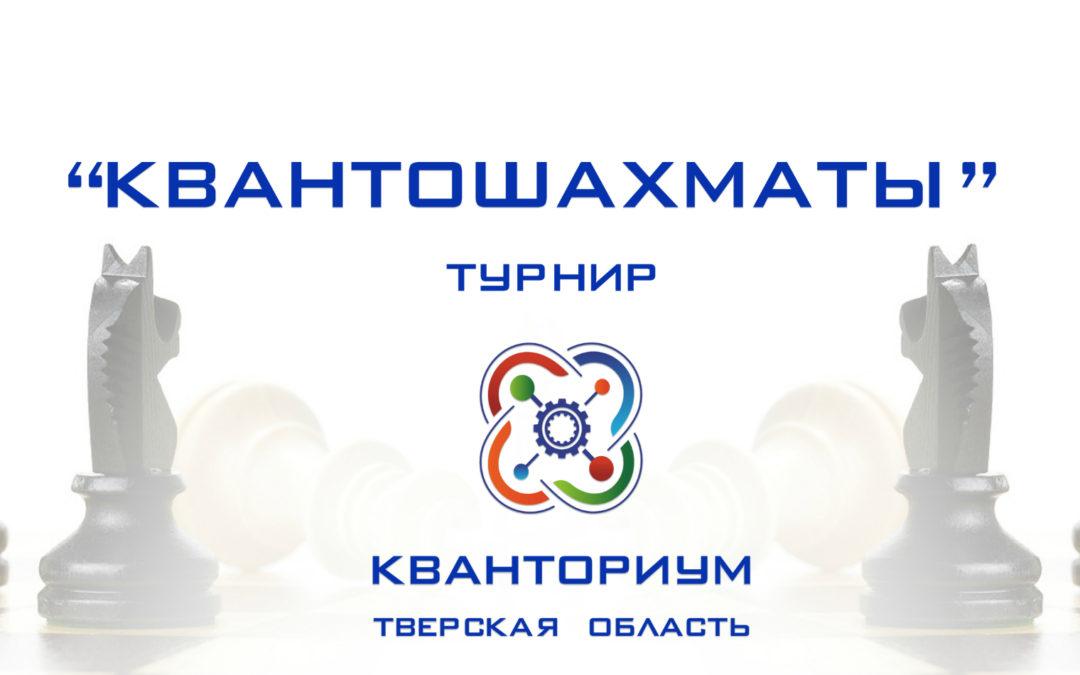 """Турнир """"Квантошахматы"""""""