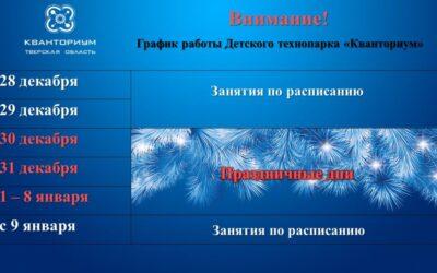 """График работы детского технопарка """"Кванториум"""" в праздничные дни"""
