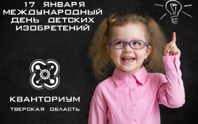 Ежегодно, 17 января, отмечается международный День детских изобретений