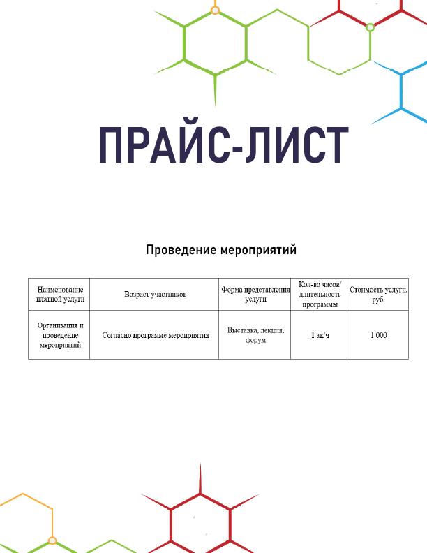 provedenie_meropriatiy