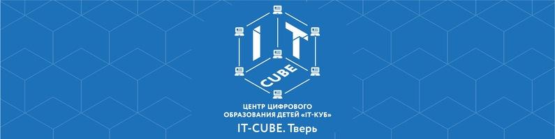 Центр Цифрового образования детей «IT-cube» приглашает на обучение