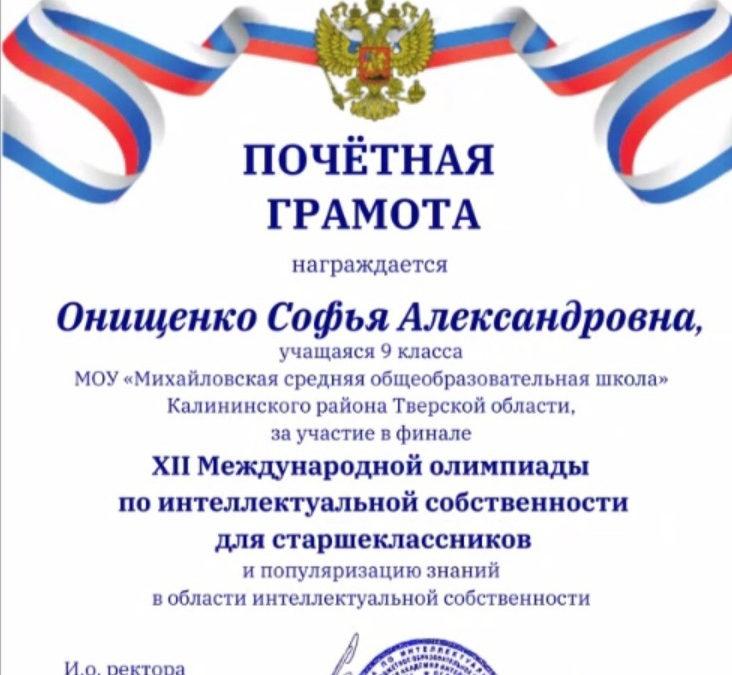 Состоялась торжественная церемония награждения финалистов XII Международной олимпиады РГАИС по интеллектуальной собственности среди старшеклассников
