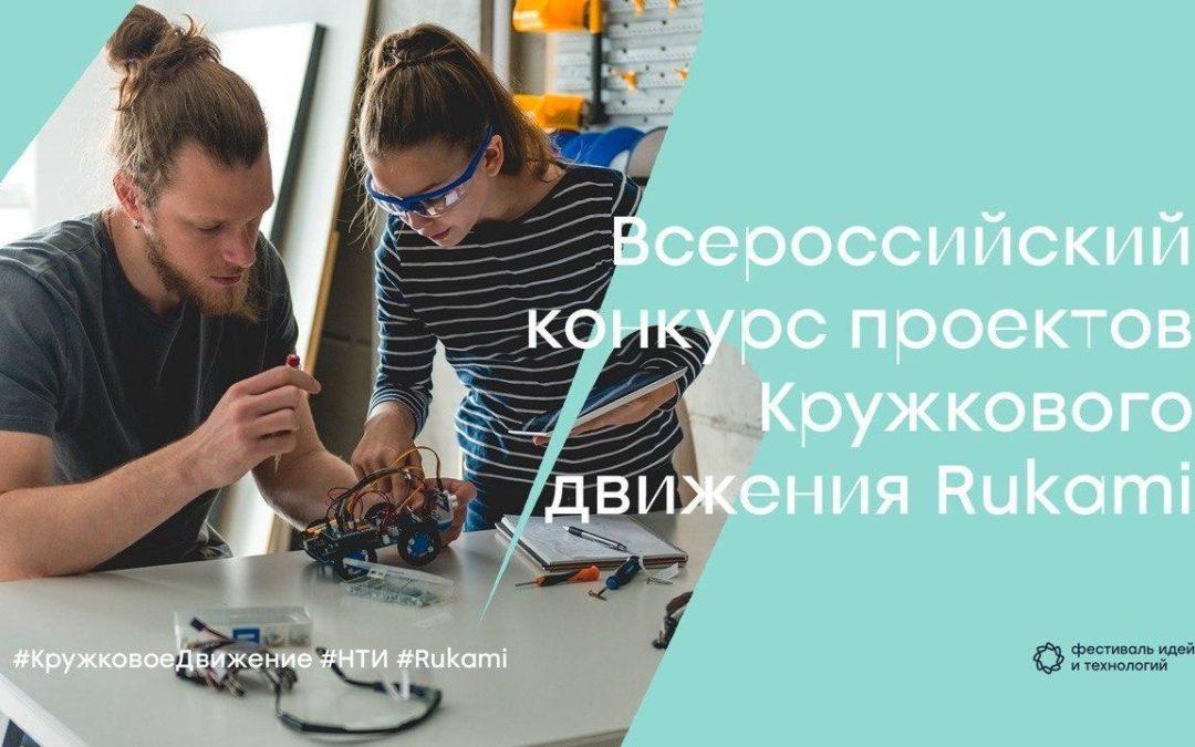 Прием заявок до 11 сентября Региональный этап всероссийского конкурса проектов RUKAMI