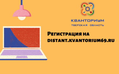 ВАЖНО! Регистрация на distant.kvantorium69.ru