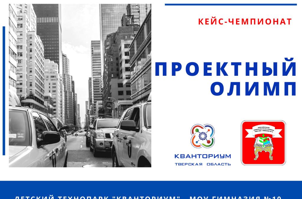 """КЕЙС-ЧЕМПИОНАТ """"Проектный Олимп"""""""