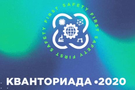 """Всероссийский конкурс детских инженерных команд """"Кванториада"""" 2020"""