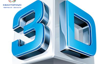 Всемирный День компьютерной графики (3D — 3 December)