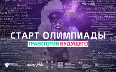 Международная сертификационная олимпиада «Траектория будущего»