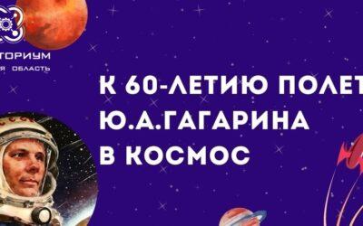 Космический квиз! 60 лет первого полета человека в космос