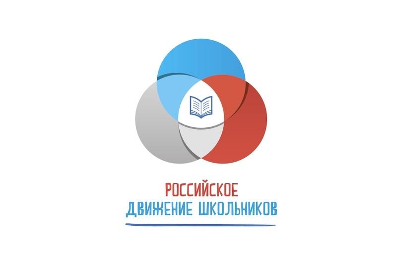 Благодарности от Российского движения школьников