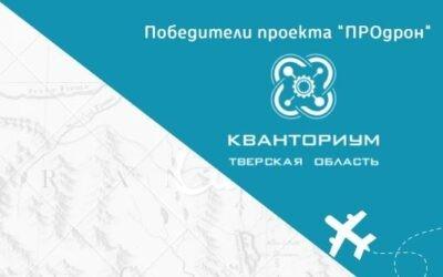 """Победители проекта """"ПРОдрон"""""""