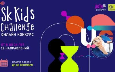 «Сколково» Sk Kids Challenge 2021