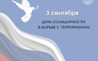 3 сентября – День солидарности в борьбе с терроризмом!