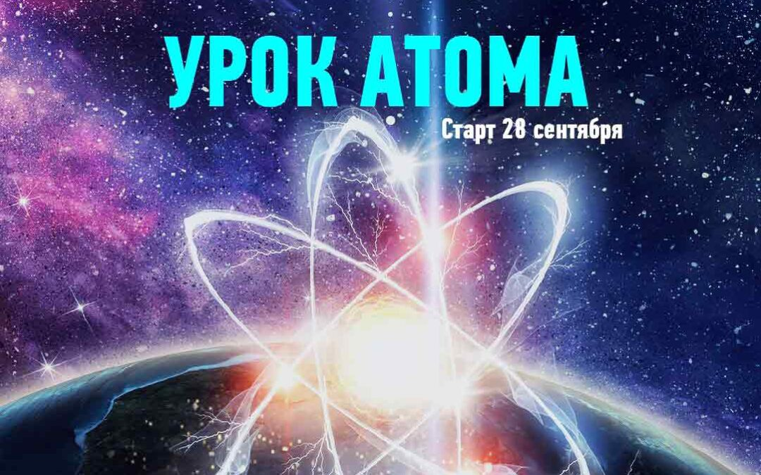 Урок атома